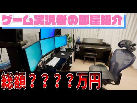 【カメラ】総額○○○○万円!?これがゲーム実況者のリアル作業部屋です【すとぷり】